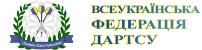 Всеукраїнська Федерація Дартсу